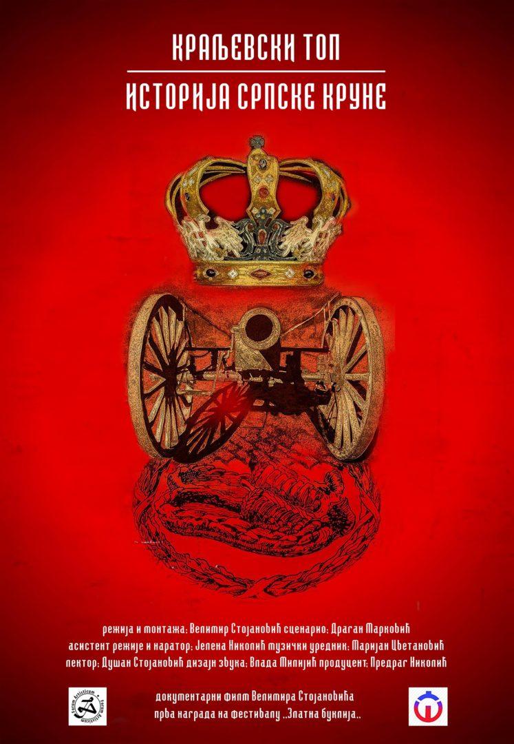 Kraljevski top